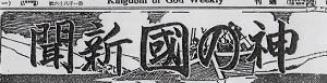 72-1神の国新聞