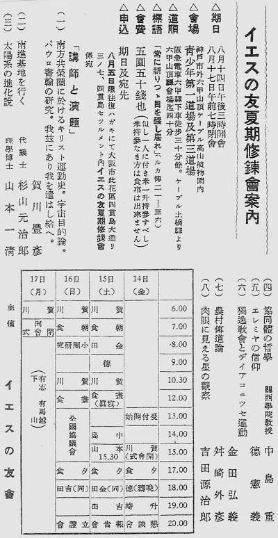 75-4イエスの友会夏季修練かい