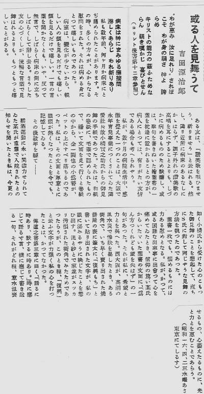 75-3吉田火の柱短信