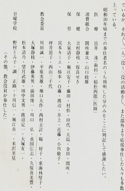 76-6五十年のあゆみ3