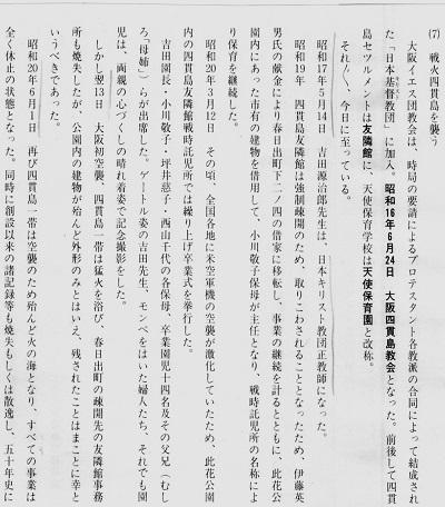 76-4五十年のあゆみ1