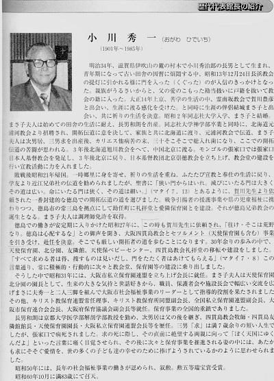 76-16小川父4