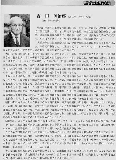 76-14吉田