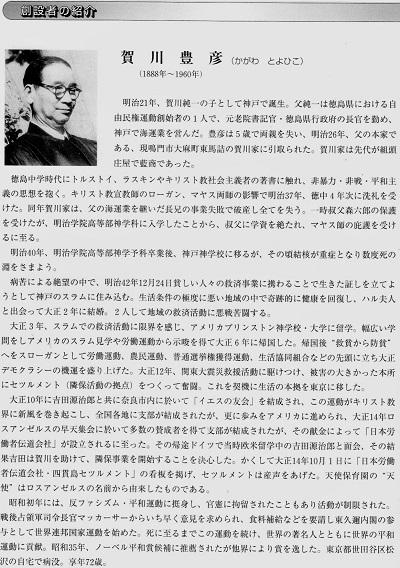 76-13創設者の紹介賀川