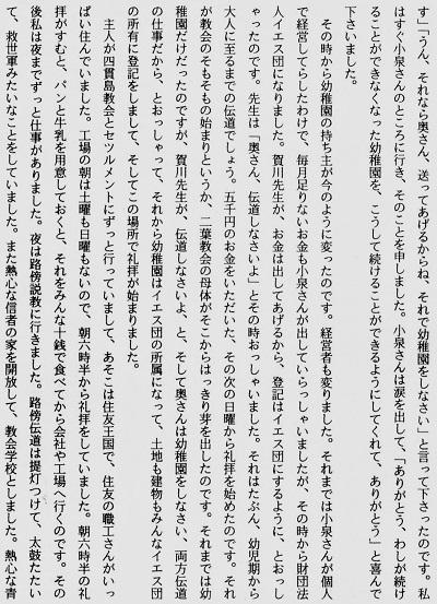 77-6吉田幸の文章4