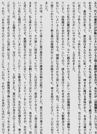77-5吉田幸の文章3