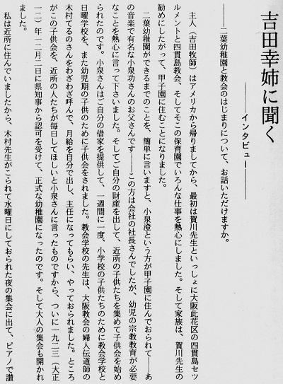 77-3吉田幸の文章1