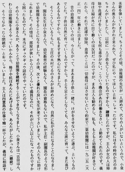 77-4吉田幸の文章2