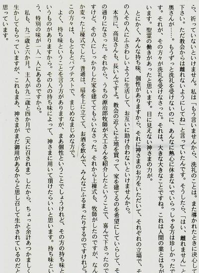 77-10吉田幸の文章8