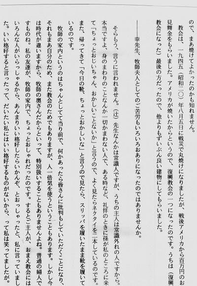 77-8吉田幸の文章6