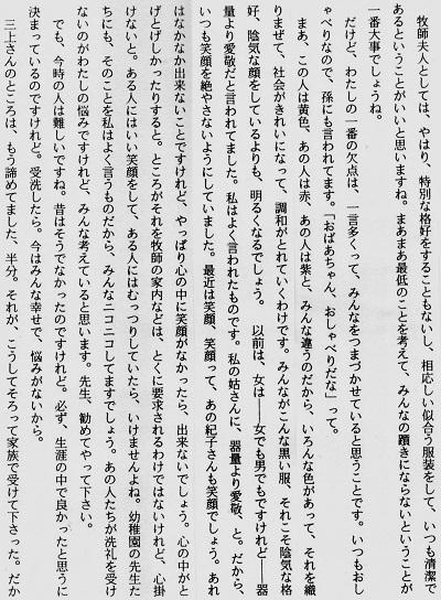 77-9吉田幸の文章7