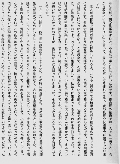 77-7吉田幸の文章5