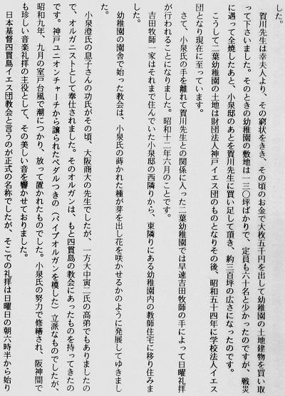 80-3小川文章2