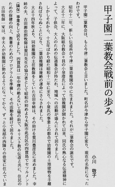 80-2小川文章1