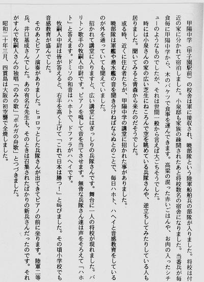80-8小川文章7