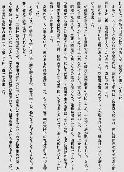 80-7小川文章6