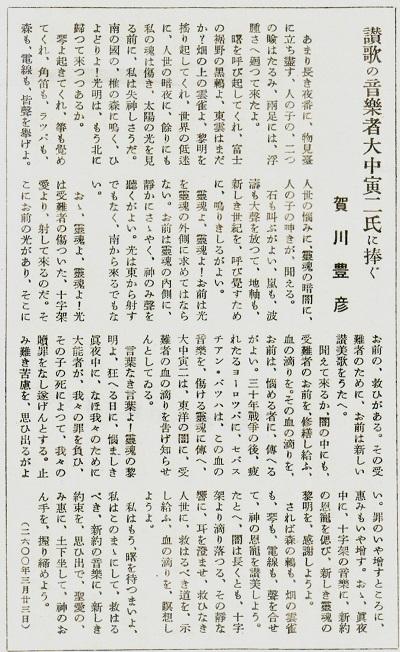 81-5賀川の文章讃歌