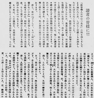 81-3読者の皆様に