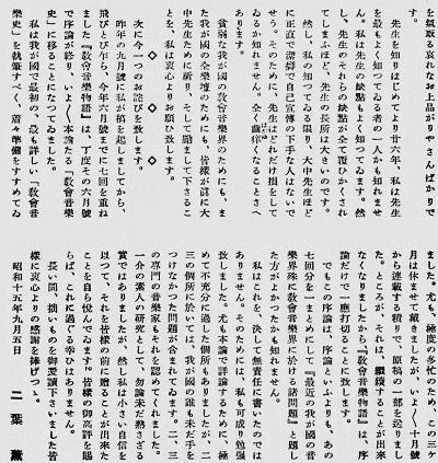 81-4文章のつづき