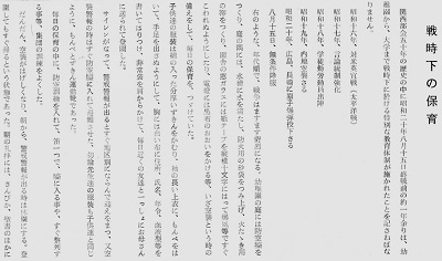 82-6吉田の『戦時下の保育」