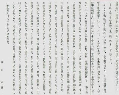 82-7吉田のつづき