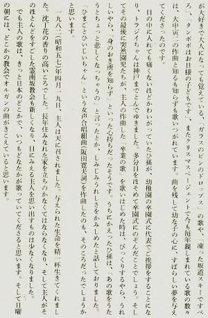 82-16文章つづき
