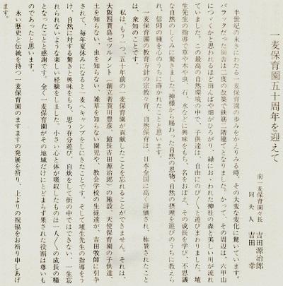 83-11吉田文章1