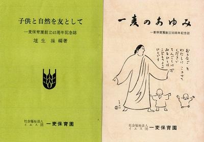83-9あゆみと保育の表紙