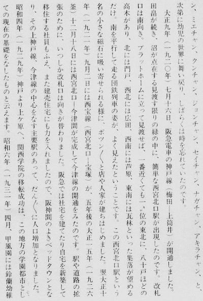83-15文章のつづき3