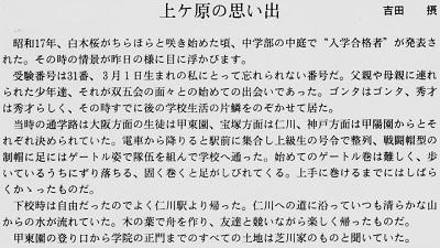 85-6吉田の文章1