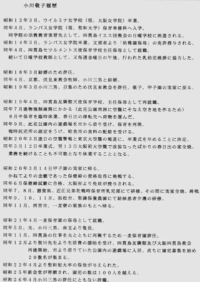 85-11小川履歴