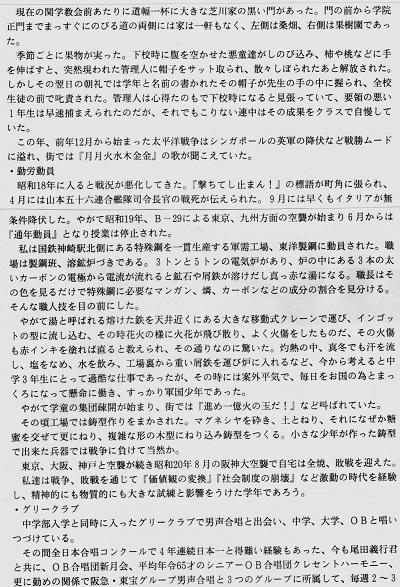85-7吉田文章2