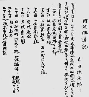 86-7阿波メモ