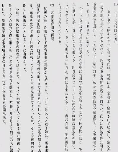 86-5四貫島文章2