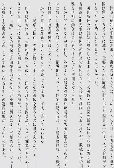 86-4四貫島文章1