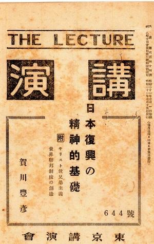 86-11講演表紙
