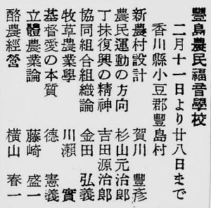 88-6豊島学校