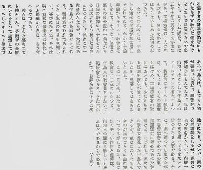 88-10四貫島文章4
