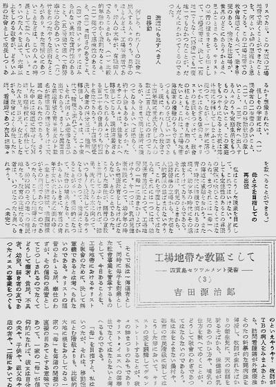 88-9四貫島文章3