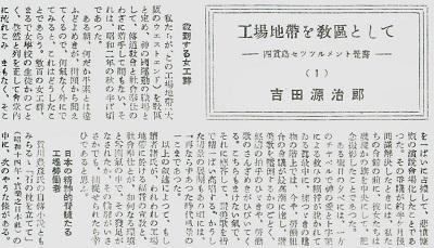 88-7四貫島文章1