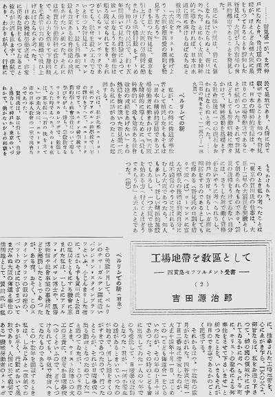 88-8四貫島文章2