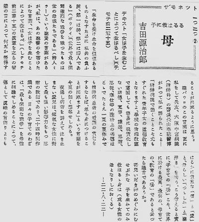 88-24つづき吉田・母