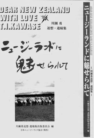 89-5ニュージーランド表紙