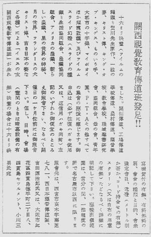 89-17関西教育発足