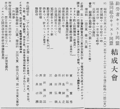 89-16結成大会