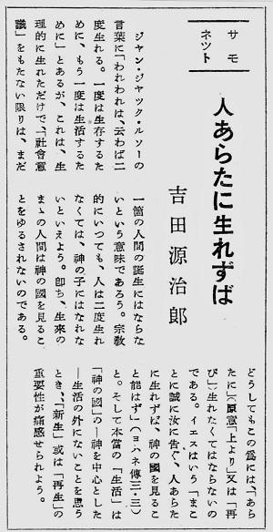90-8吉田サモネット