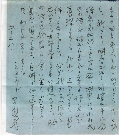 91-10手紙4