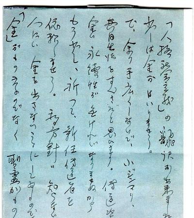 91-9手紙3