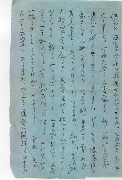 91-8手紙2