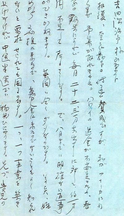 91-7手紙1
